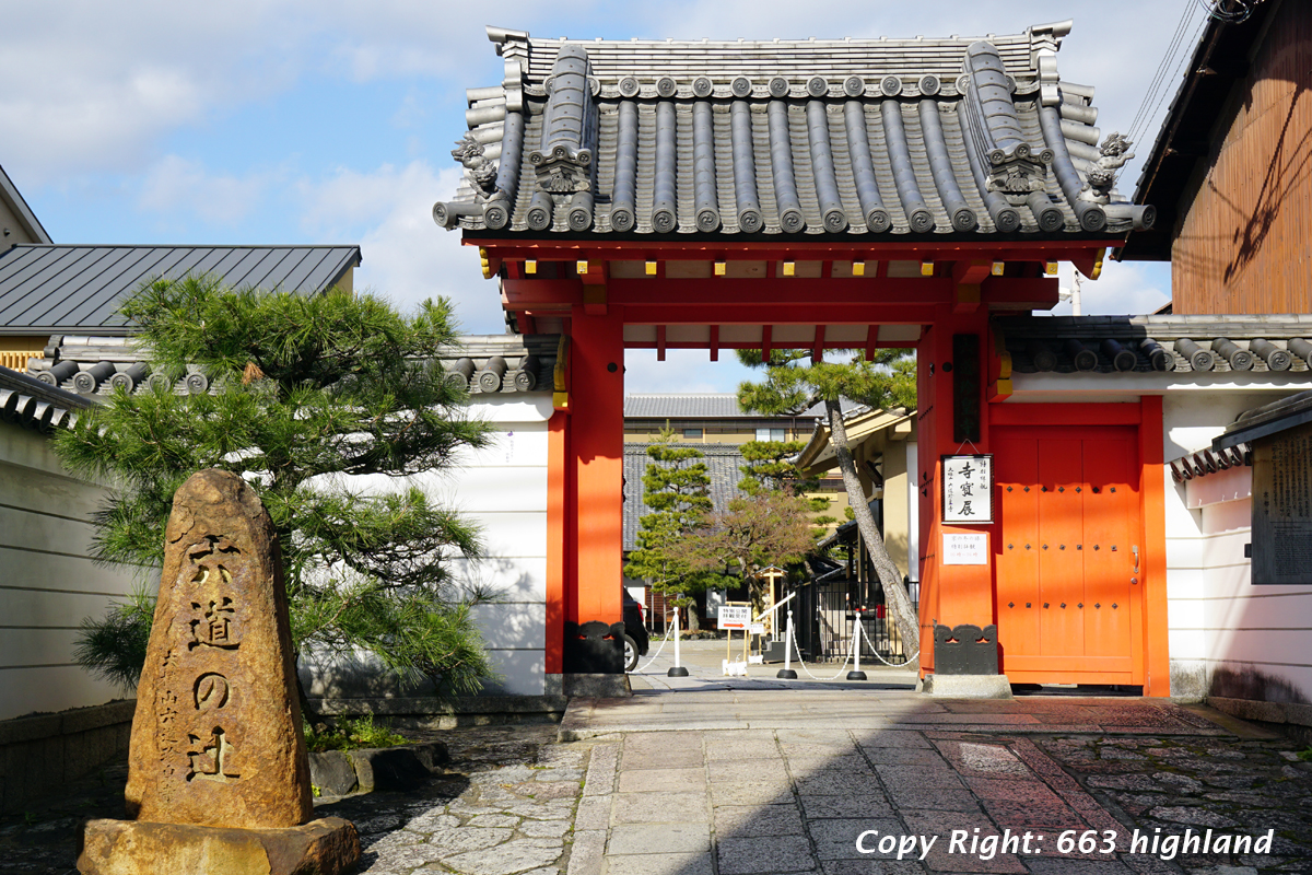 Rokudo-Chinno-ji Temple. The intersection of the six posthumous worlds (Rokudo-no-tsuji) is engraved on the stone monument.